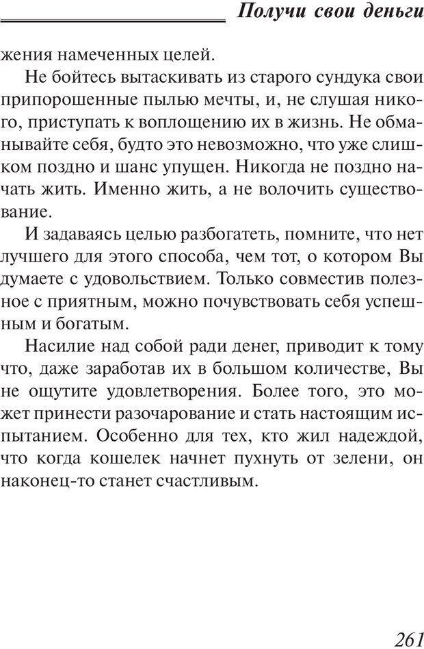 PDF. Пособие по пользованию жизнью. Рай О. Страница 258. Читать онлайн