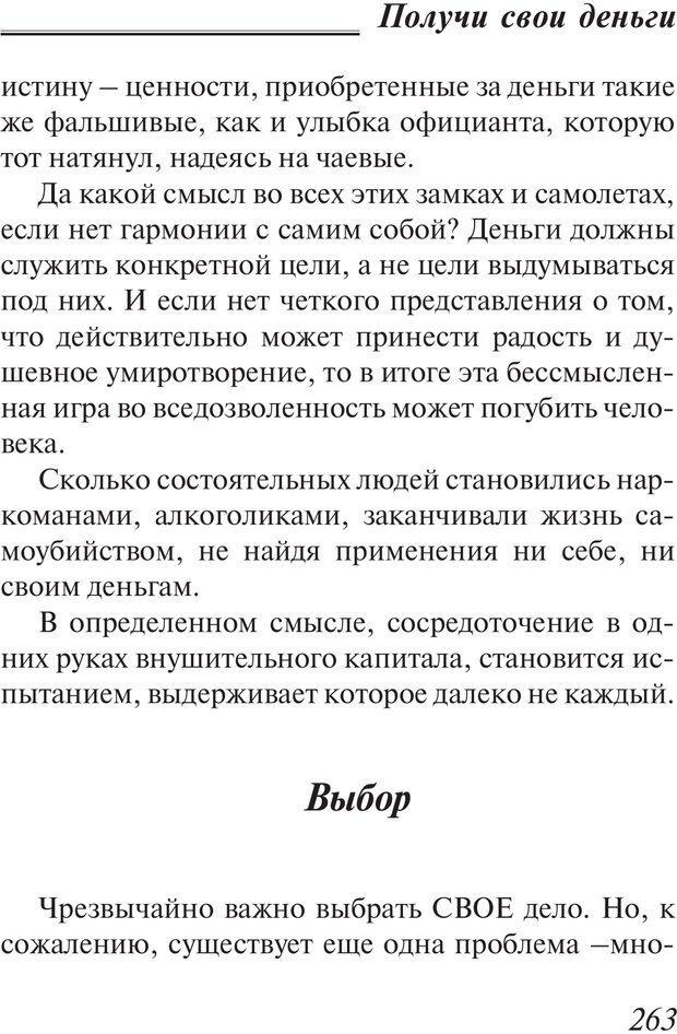 PDF. Пособие по пользованию жизнью. Рай О. Страница 260. Читать онлайн