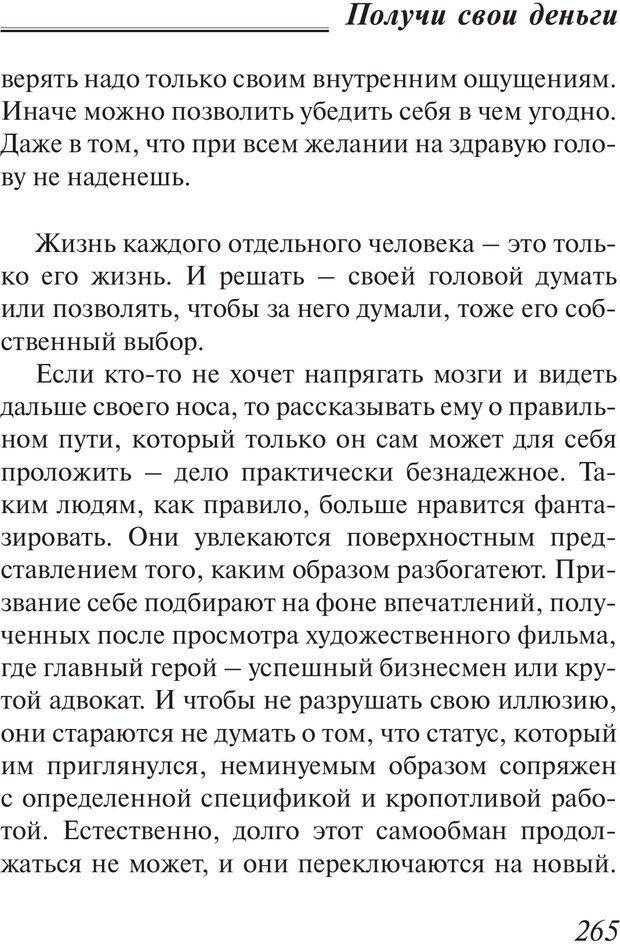 PDF. Пособие по пользованию жизнью. Рай О. Страница 262. Читать онлайн