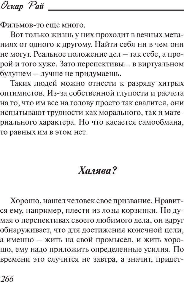 PDF. Пособие по пользованию жизнью. Рай О. Страница 263. Читать онлайн