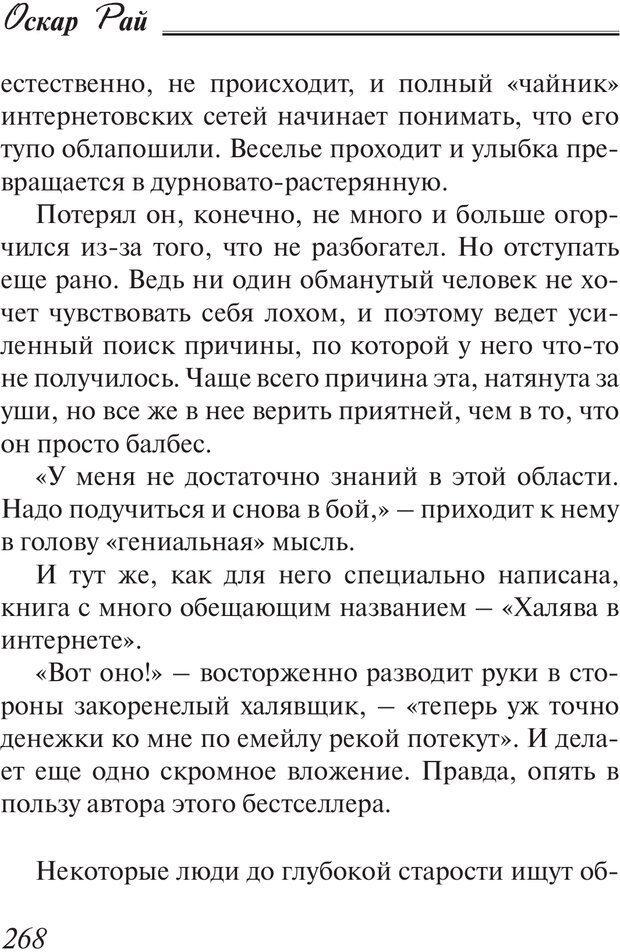 PDF. Пособие по пользованию жизнью. Рай О. Страница 265. Читать онлайн