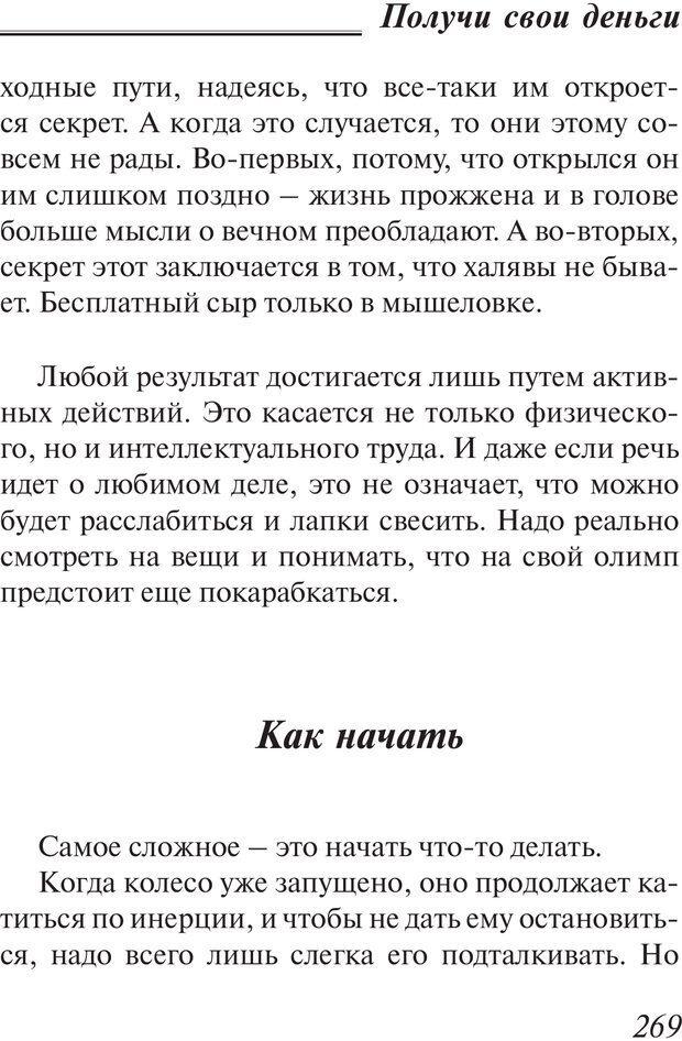 PDF. Пособие по пользованию жизнью. Рай О. Страница 266. Читать онлайн