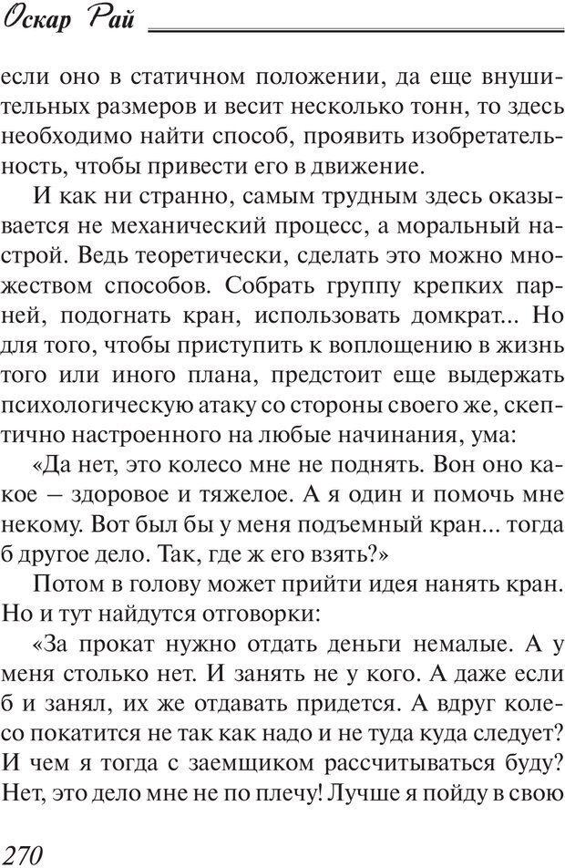 PDF. Пособие по пользованию жизнью. Рай О. Страница 267. Читать онлайн