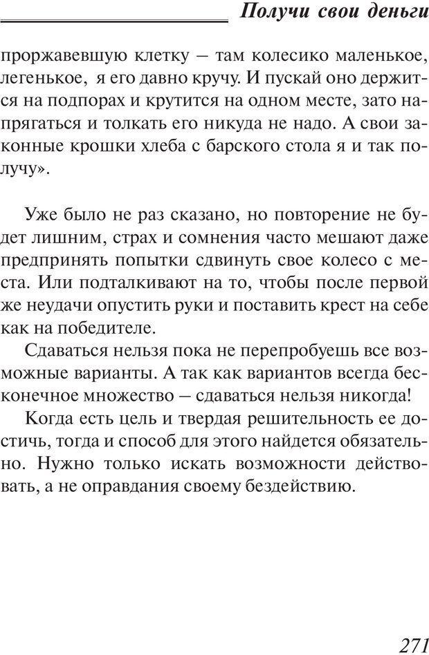 PDF. Пособие по пользованию жизнью. Рай О. Страница 268. Читать онлайн
