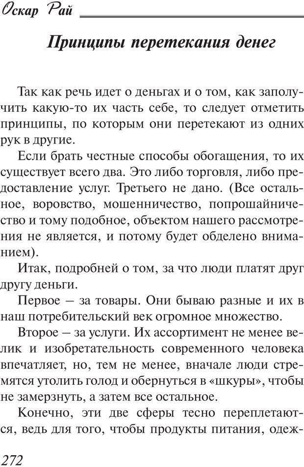 PDF. Пособие по пользованию жизнью. Рай О. Страница 269. Читать онлайн