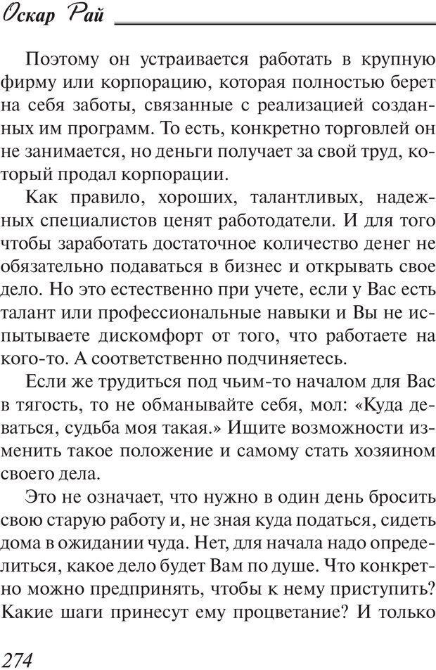 PDF. Пособие по пользованию жизнью. Рай О. Страница 271. Читать онлайн