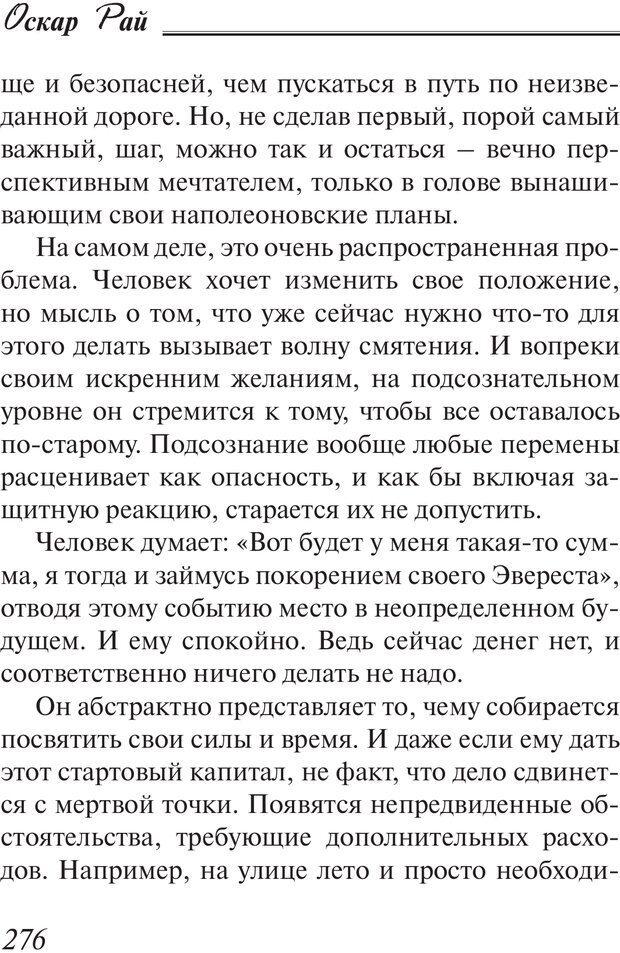 PDF. Пособие по пользованию жизнью. Рай О. Страница 273. Читать онлайн