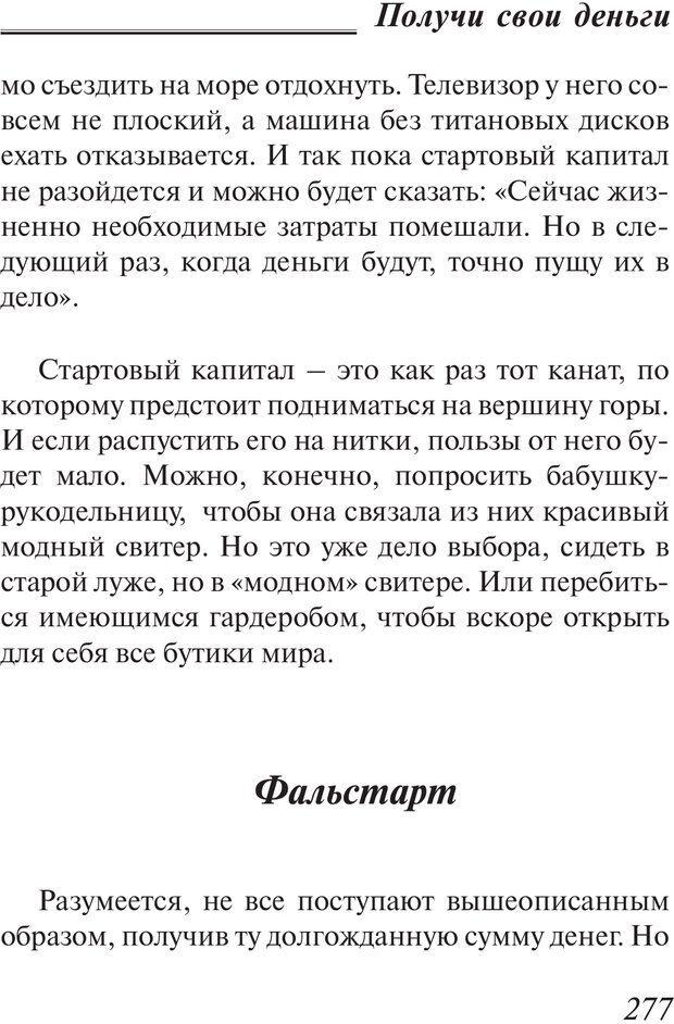 PDF. Пособие по пользованию жизнью. Рай О. Страница 274. Читать онлайн