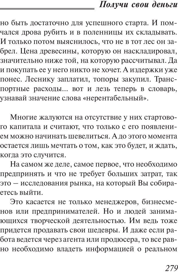PDF. Пособие по пользованию жизнью. Рай О. Страница 276. Читать онлайн