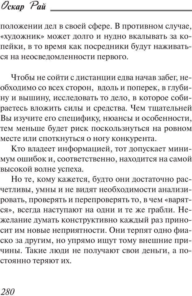 PDF. Пособие по пользованию жизнью. Рай О. Страница 277. Читать онлайн