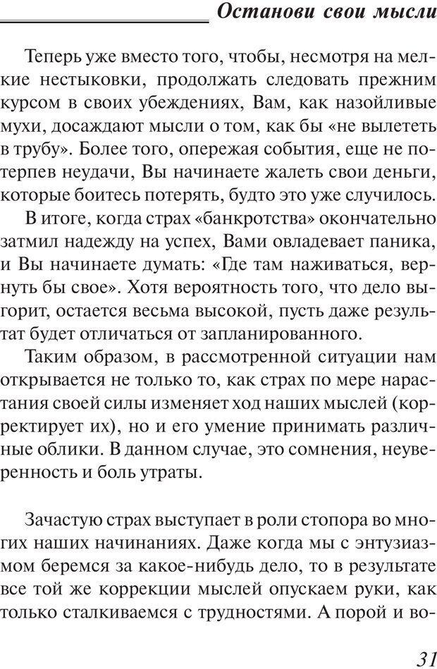 PDF. Пособие по пользованию жизнью. Рай О. Страница 28. Читать онлайн