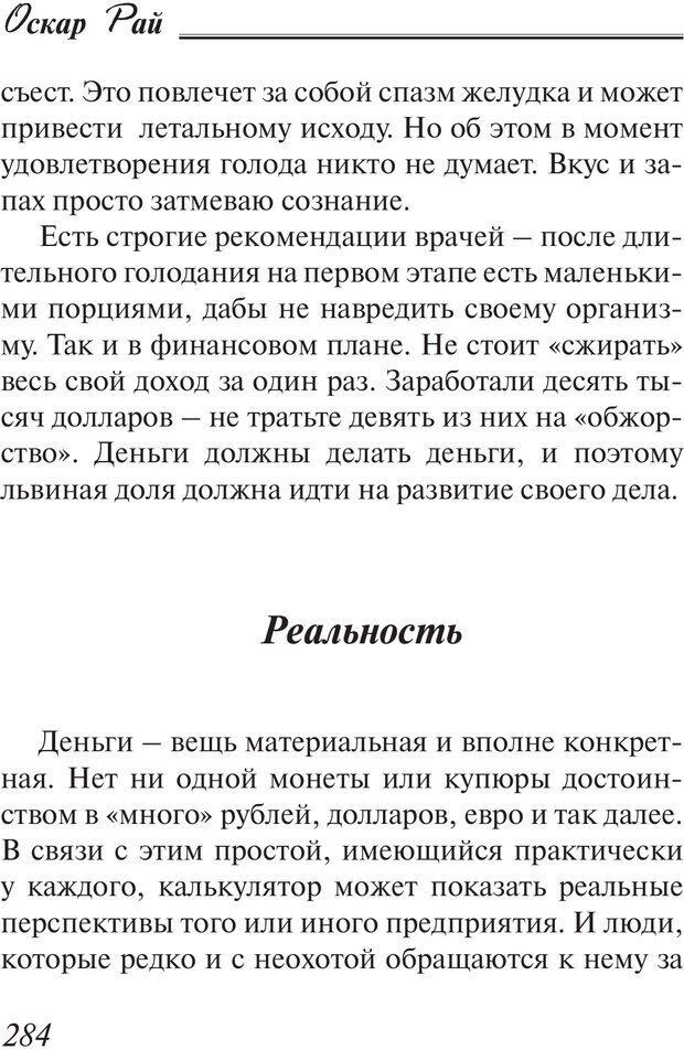 PDF. Пособие по пользованию жизнью. Рай О. Страница 281. Читать онлайн