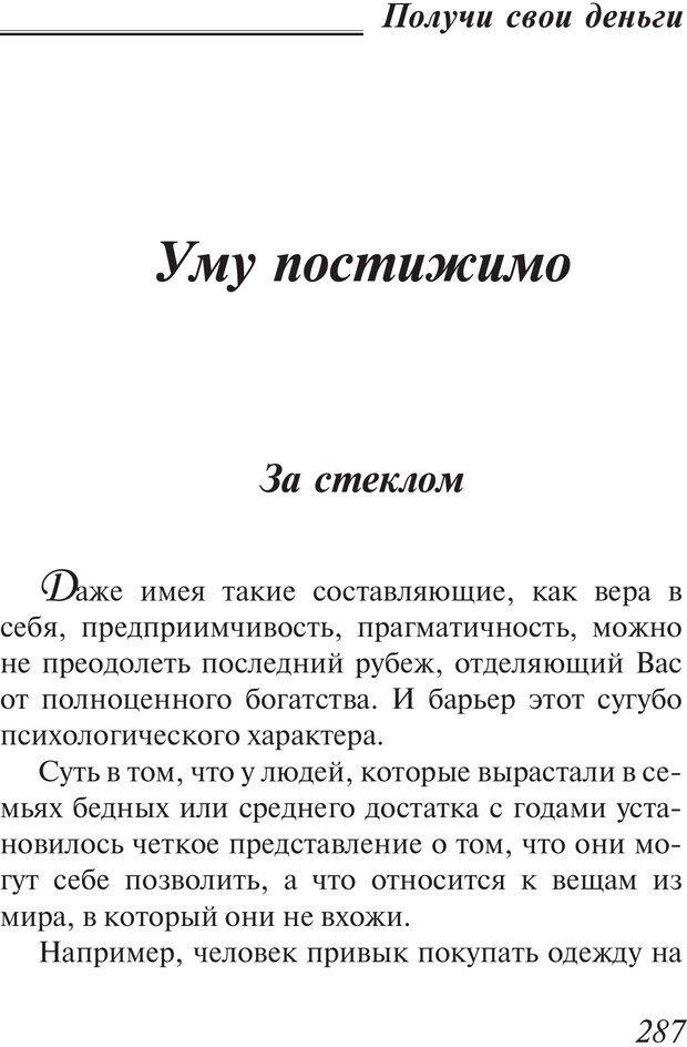 PDF. Пособие по пользованию жизнью. Рай О. Страница 284. Читать онлайн