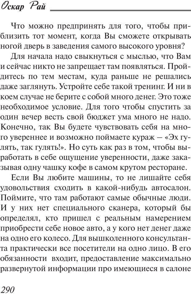 PDF. Пособие по пользованию жизнью. Рай О. Страница 287. Читать онлайн