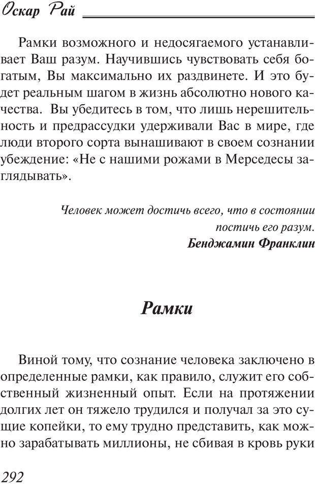 PDF. Пособие по пользованию жизнью. Рай О. Страница 289. Читать онлайн