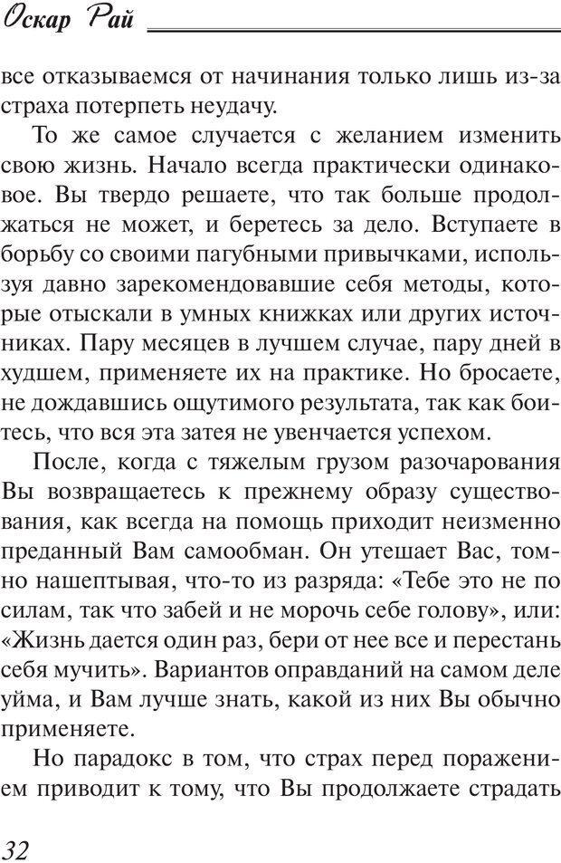 PDF. Пособие по пользованию жизнью. Рай О. Страница 29. Читать онлайн