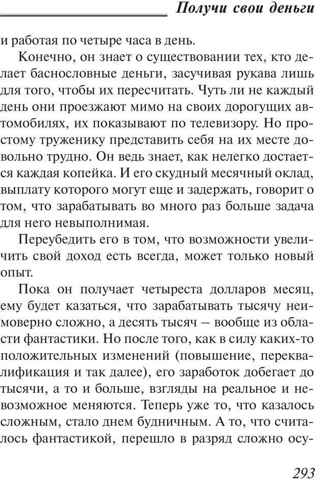 PDF. Пособие по пользованию жизнью. Рай О. Страница 290. Читать онлайн
