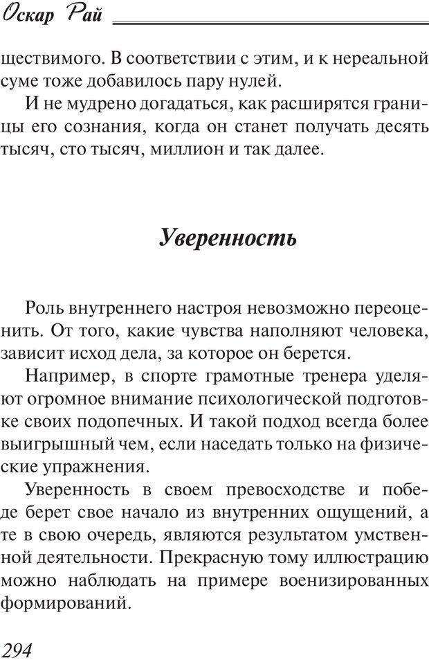 PDF. Пособие по пользованию жизнью. Рай О. Страница 291. Читать онлайн