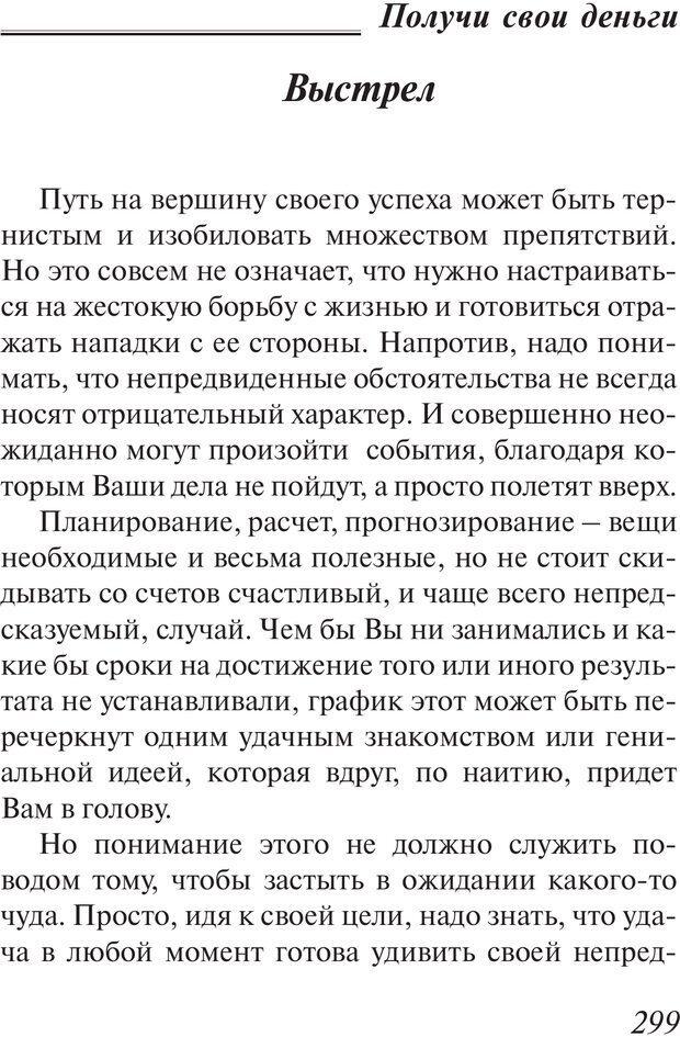 PDF. Пособие по пользованию жизнью. Рай О. Страница 296. Читать онлайн
