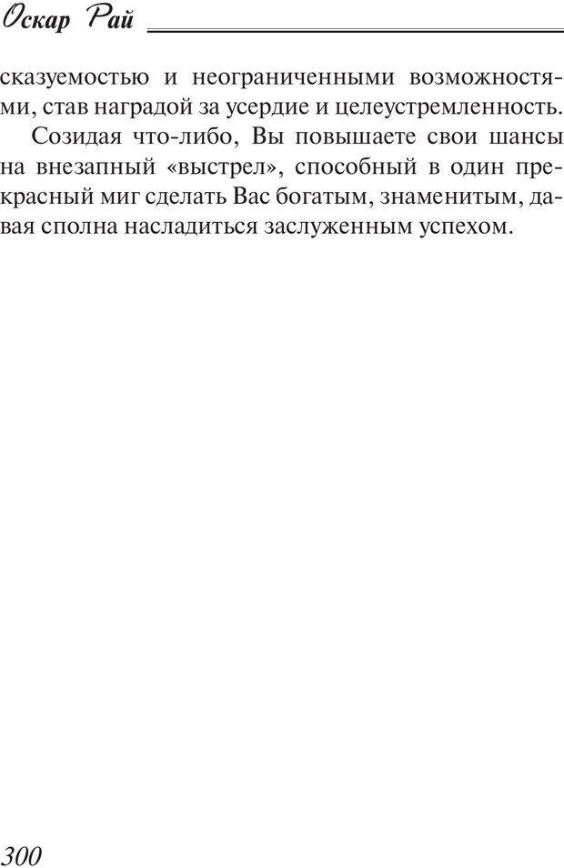 PDF. Пособие по пользованию жизнью. Рай О. Страница 297. Читать онлайн
