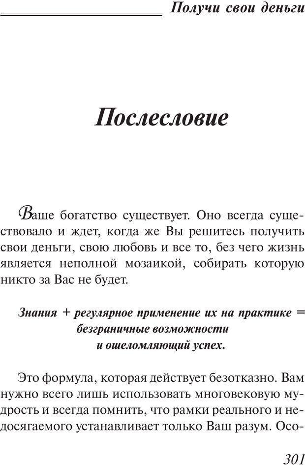 PDF. Пособие по пользованию жизнью. Рай О. Страница 298. Читать онлайн