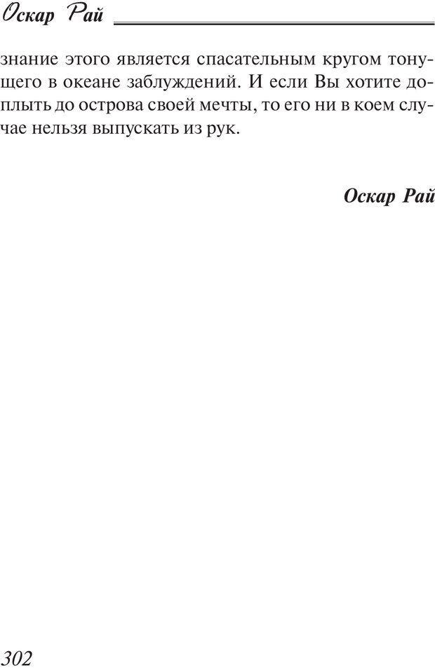 PDF. Пособие по пользованию жизнью. Рай О. Страница 299. Читать онлайн