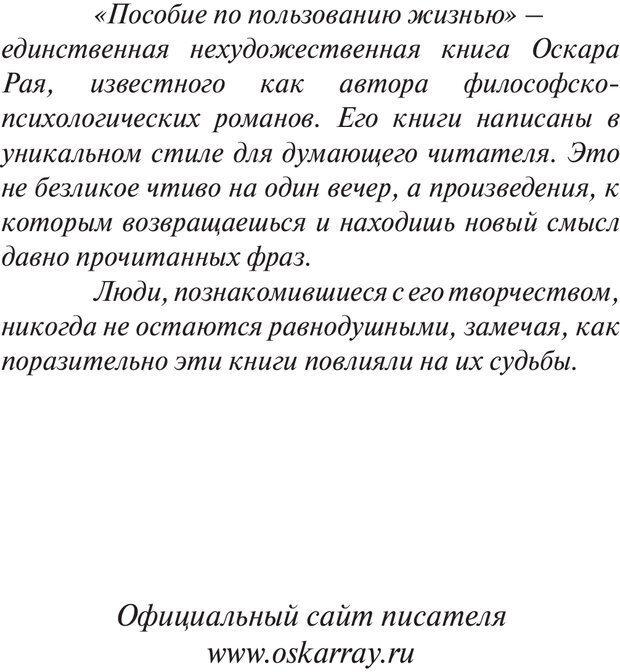 PDF. Пособие по пользованию жизнью. Рай О. Страница 300. Читать онлайн