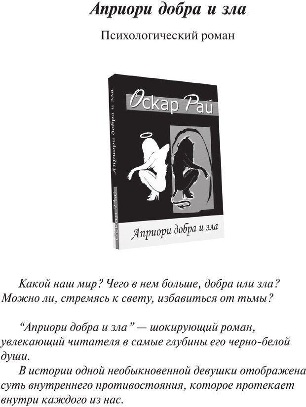 PDF. Пособие по пользованию жизнью. Рай О. Страница 301. Читать онлайн