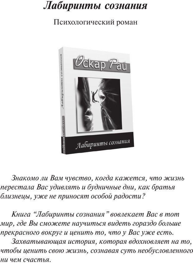 PDF. Пособие по пользованию жизнью. Рай О. Страница 302. Читать онлайн