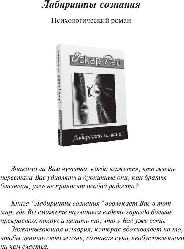 PDF. Пособие по пользованию жизнью. Рай О. Страница 304. Читать онлайн