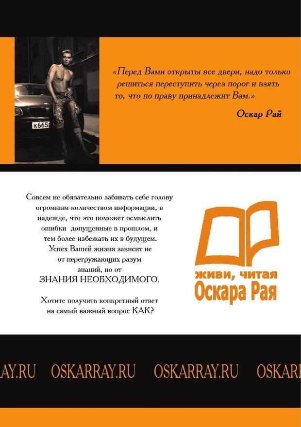 PDF. Пособие по пользованию жизнью. Рай О. Страница 305. Читать онлайн
