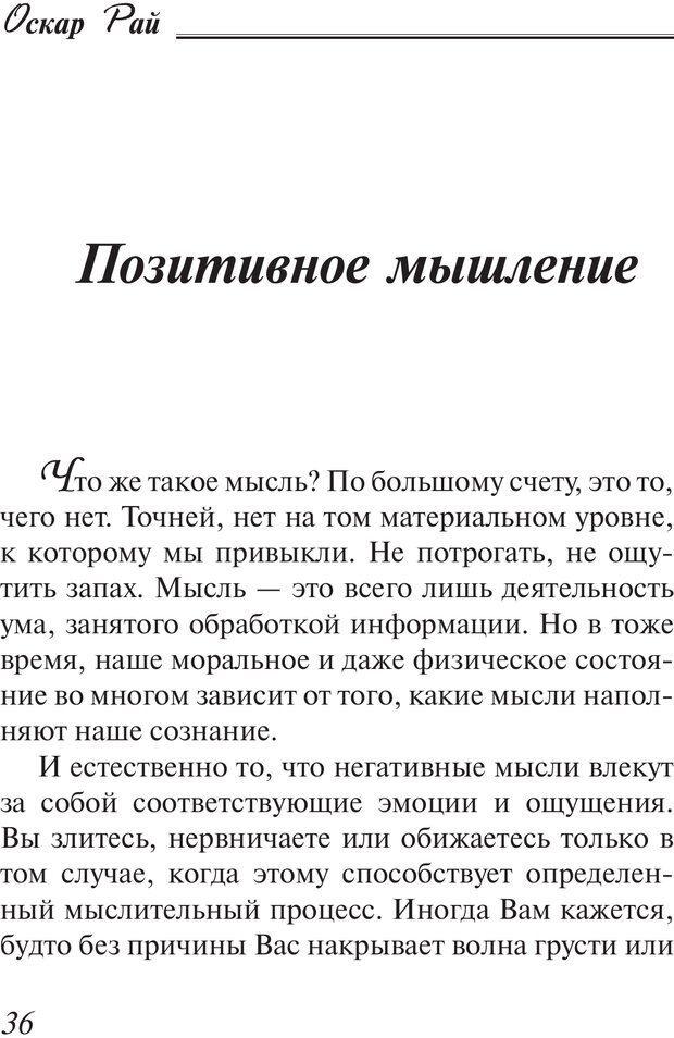 PDF. Пособие по пользованию жизнью. Рай О. Страница 33. Читать онлайн