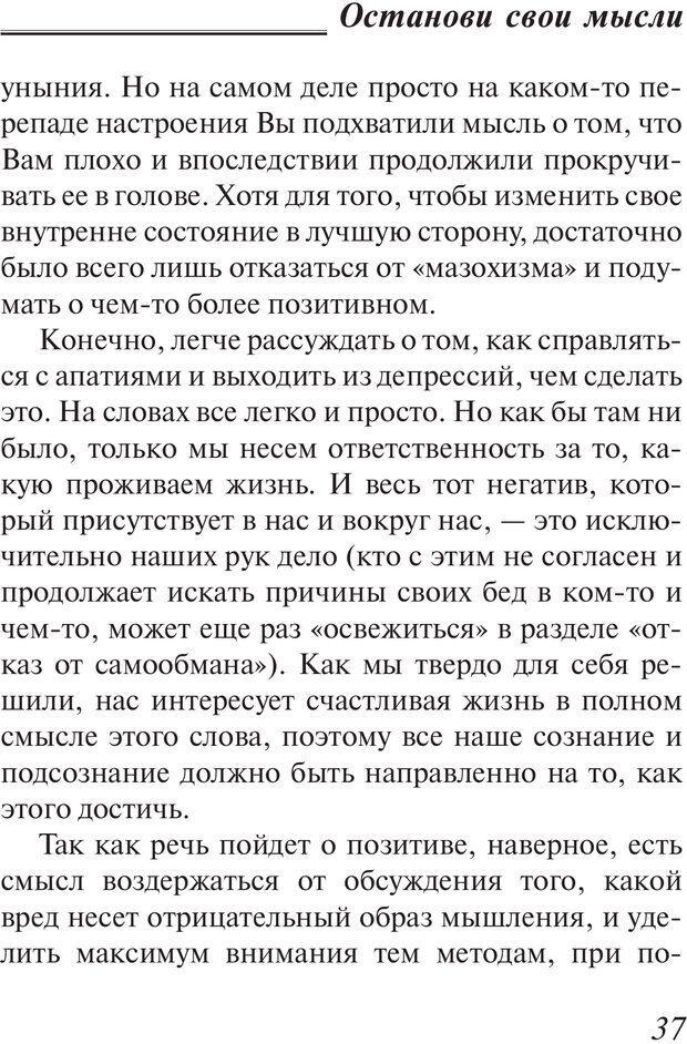PDF. Пособие по пользованию жизнью. Рай О. Страница 34. Читать онлайн