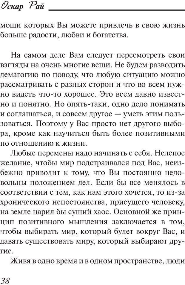 PDF. Пособие по пользованию жизнью. Рай О. Страница 35. Читать онлайн