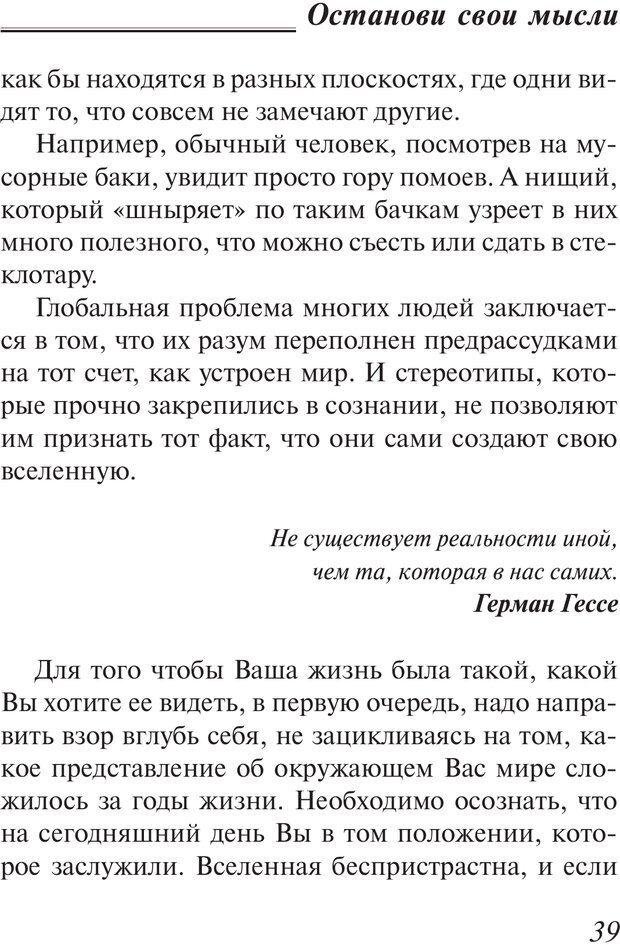 PDF. Пособие по пользованию жизнью. Рай О. Страница 36. Читать онлайн