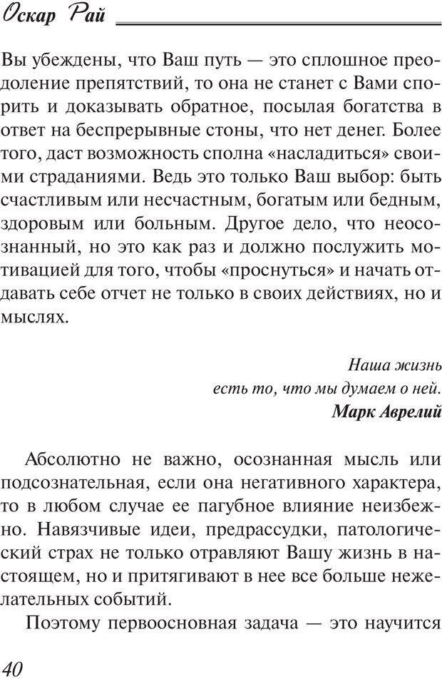 PDF. Пособие по пользованию жизнью. Рай О. Страница 37. Читать онлайн