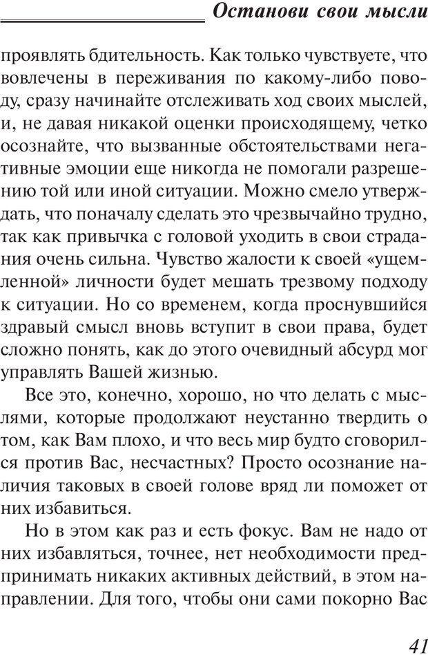 PDF. Пособие по пользованию жизнью. Рай О. Страница 38. Читать онлайн
