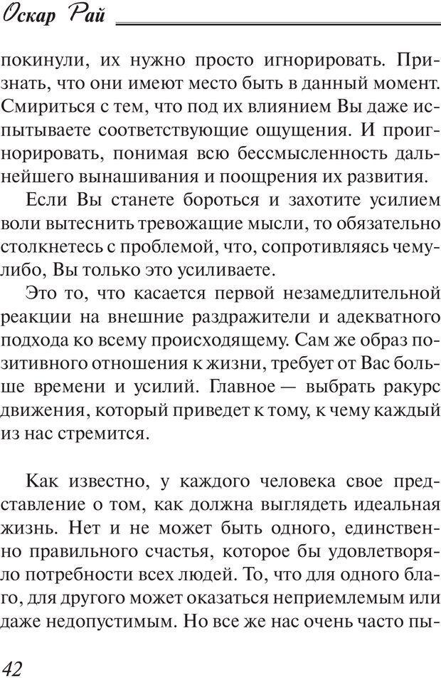 PDF. Пособие по пользованию жизнью. Рай О. Страница 39. Читать онлайн