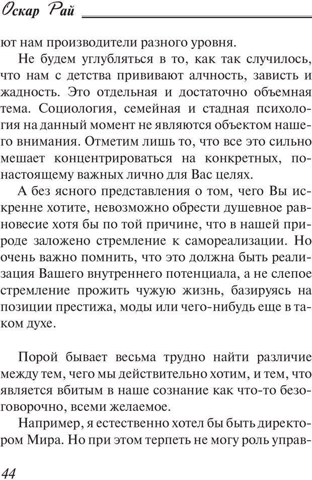 PDF. Пособие по пользованию жизнью. Рай О. Страница 41. Читать онлайн