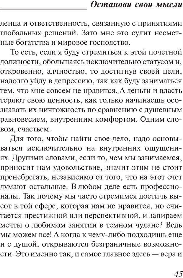 PDF. Пособие по пользованию жизнью. Рай О. Страница 42. Читать онлайн