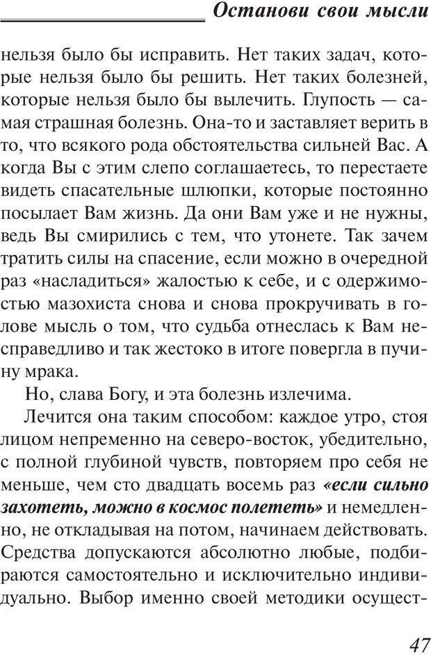 PDF. Пособие по пользованию жизнью. Рай О. Страница 44. Читать онлайн