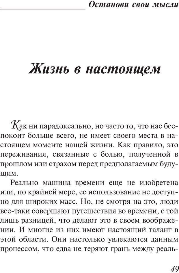 PDF. Пособие по пользованию жизнью. Рай О. Страница 46. Читать онлайн