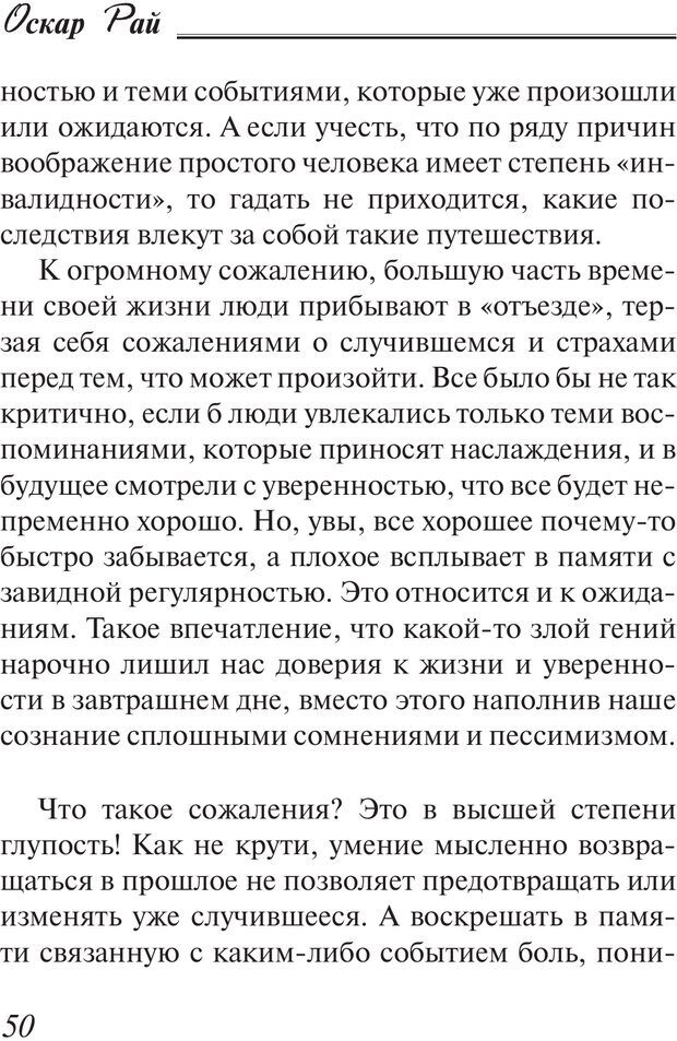 PDF. Пособие по пользованию жизнью. Рай О. Страница 47. Читать онлайн
