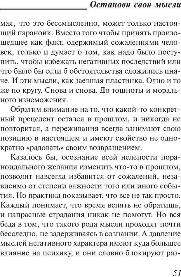 PDF. Пособие по пользованию жизнью. Рай О. Страница 48. Читать онлайн