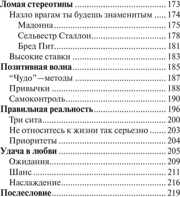 PDF. Пособие по пользованию жизнью. Рай О. Страница 5. Читать онлайн