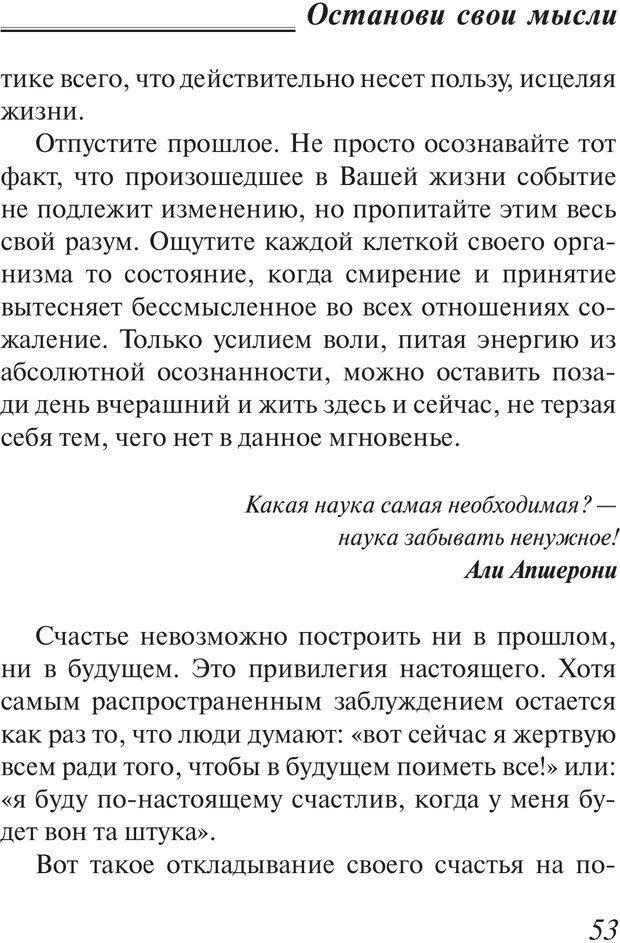 PDF. Пособие по пользованию жизнью. Рай О. Страница 50. Читать онлайн