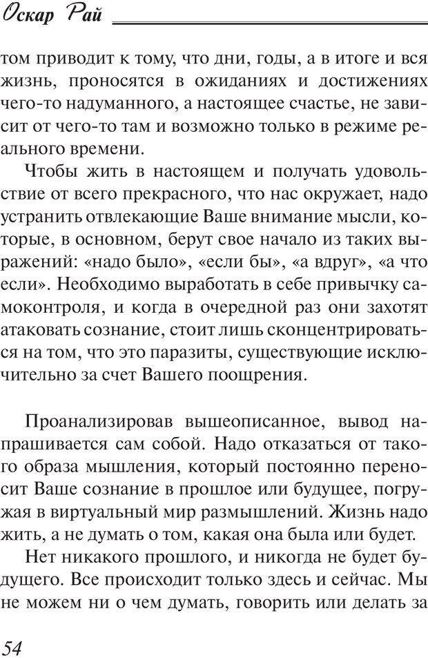 PDF. Пособие по пользованию жизнью. Рай О. Страница 51. Читать онлайн