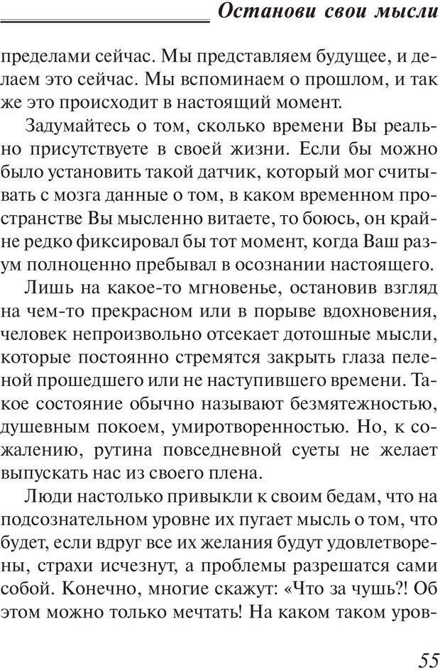 PDF. Пособие по пользованию жизнью. Рай О. Страница 52. Читать онлайн