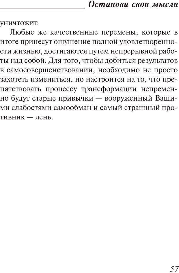 PDF. Пособие по пользованию жизнью. Рай О. Страница 54. Читать онлайн