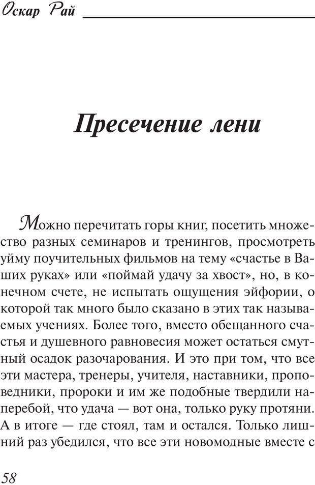 PDF. Пособие по пользованию жизнью. Рай О. Страница 55. Читать онлайн